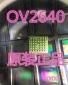 OV2640 原�b正品�F� OMNIVISION